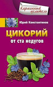 Юрий Константинов -Цикорий от ста недугов