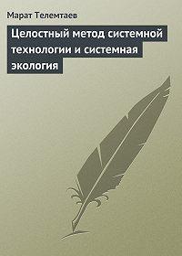 Марат Телемтаев -Целостный метод системной технологии и системная экология