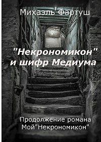 Михаэль Фартуш - «Некрономикон» ишифр Медиума