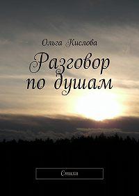 Ольга Кислова -Разговор подушам. Стихи