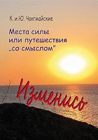 Константин Чангмайский -Места силы, или Путешествия «со смыслом»
