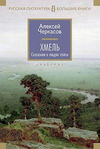 Алексей Тимофеевич Черкасов -Хмель