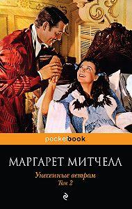 Маргарет Митчелл -Унесенные ветром. Том 2