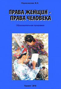 Флора Пирназарова -Права женщин – права человека: Образовательная программа