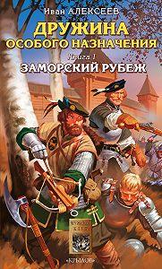 Иван Алексеев -Заморский рубеж