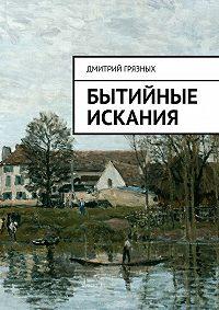 Дмитрий Грязных -Бытийные искания
