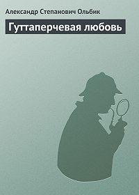 Александр Ольбик -Гуттаперчевая любовь