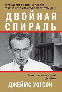 Джеймс Д. Уотсон -Двойная спираль
