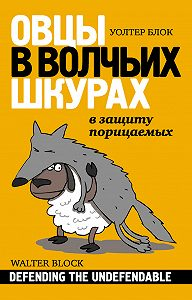Уолтер Блок -Овцы в волчьих шкурах: в защиту порицаемых