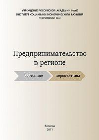 С. В. Теребова -Предпринимательство в регионе: состояние, перспективы