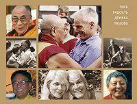 Оле Нидал - Верхом на тигре. Европейский ум и буддийская свобода