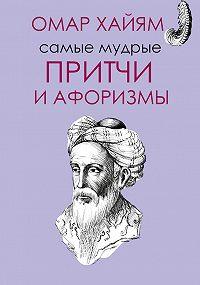 Омар Хайям -Книга № 5142