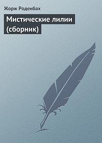 Жорж Роденбах -Мистические лилии (сборник)
