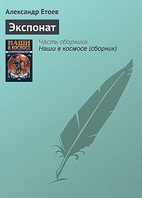 Александр Етоев -Экспонат