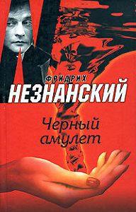 Фридрих Незнанский -Черный амулет