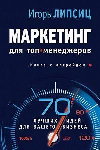 Игорь Липсиц -Маркетинг для топ-менеджеров