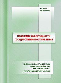 В. А. Ильин -Проблемы эффективности государственного управления. Тенденции рыночных трансформаций. Кризис бюджетной системы. Роль частного капитала. Стратегия-2020: проблемы реализации