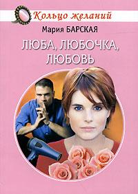 Мария Барская - Люба, Любочка, Любовь