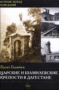 Булач Гаджиев -Царские и шамилевские крепости в Дагестане