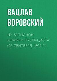 Вацлав Воровский -Из записной книжки публициста (27 сентября 1909 г.)