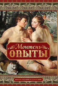 Мишель Монтень -Опыты