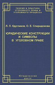 Лев Кругликов -Юридические конструкции и символы в уголовном праве