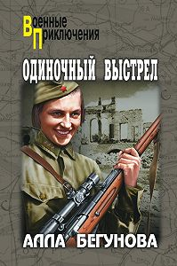 Алла Бегунова -Одиночный выстрел