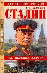 Юрий Емельянов -Сталин. На вершине власти