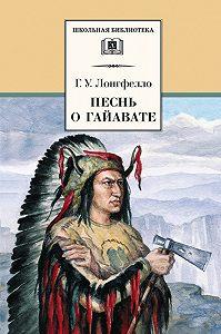 Генри Уодсуорт Лонгфелло - Песнь о Гайавате
