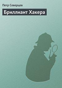 Петр Северцев - Бриллиант Хакера