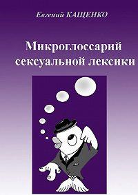 Е. А. Кащенко - Микроглоссарий сексуальной лексики