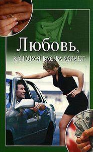 Юлия Николаевна Улыбина -Любовь, которая вас разоряет