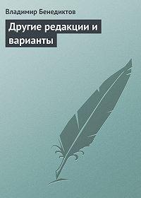 Владимир Бенедиктов -Другие редакции и варианты (сборник)