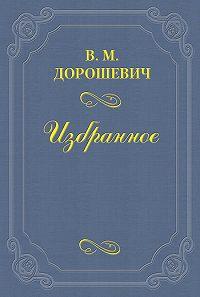 Влас Дорошевич -Дар слова