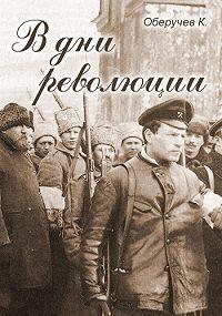 Константин Оберучев -В дни революции