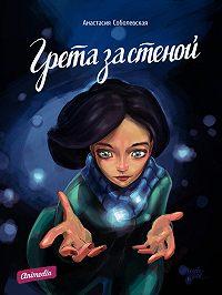 Анастасия Соболевская -Грета за стеной