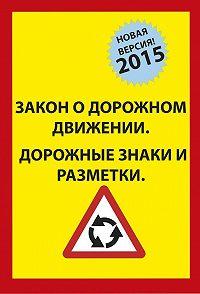 Коллектив авторов -Закон о Дорожном движении. Дорожные Знаки и Разметки. 2015