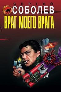 Сергей Соболев -Враг моего врага