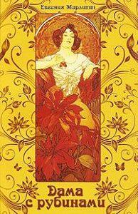 Евгения  Марлитт -Дама с рубинами