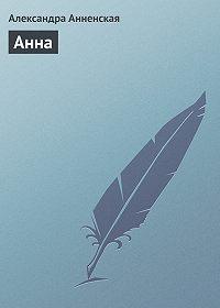 Александра Анненская - Анна