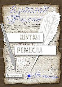 Николай Филин -Шутки ремесла