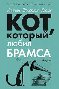 Лилиан Браун -Кот, который любил Брамса (сборник)