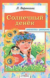 Любовь Воронкова - Солнечный денек
