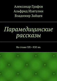 Александр Графов -Парамедицинские рассказы. Настыке XX– XXIвв.