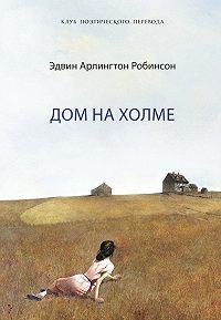 Эдвин Робинсон -Дом на холме