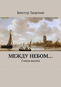 Виктор Зацепин -Между небом…