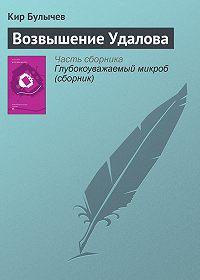 Кир Булычев - Возвышение Удалова