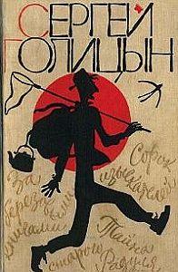 Сергей Голицын -За березовыми книгами