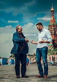 Алексей Навальный -Диалоги