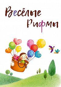 Коллектив авторов -Весёлые рифмы (сборник)